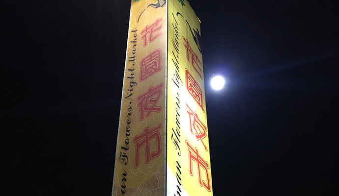 夜市の看板