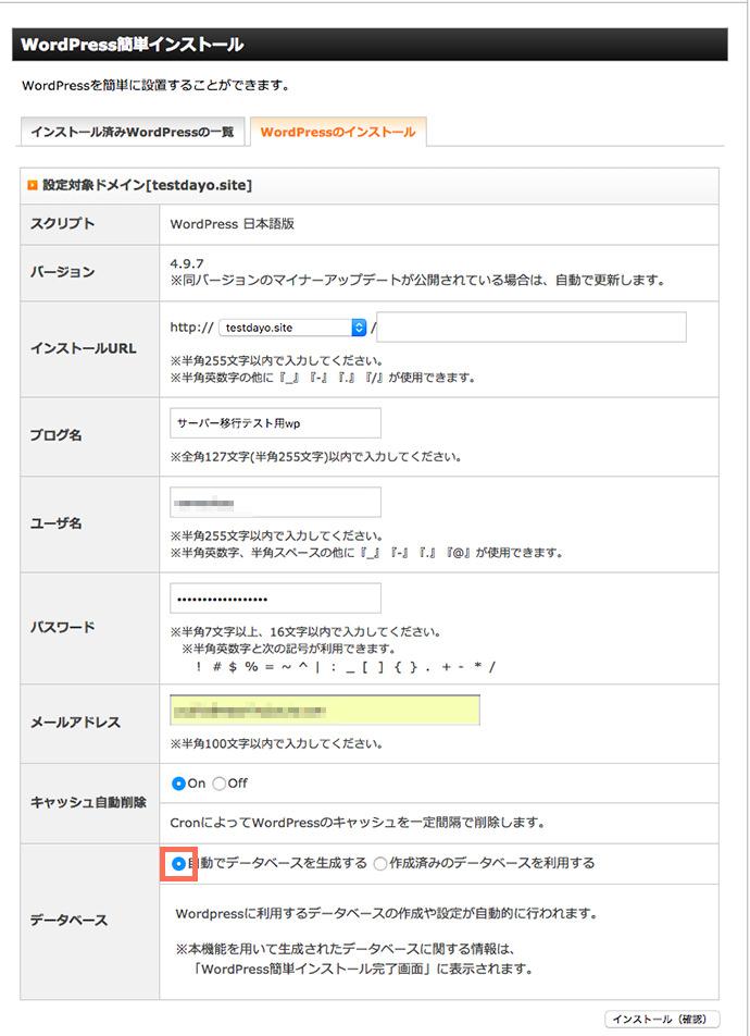WordPressをインストールするための情報