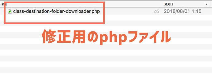 解答してフォルダを開くと修正用のPHPファイルがある