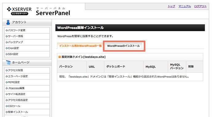 WordPressのインストールパネル