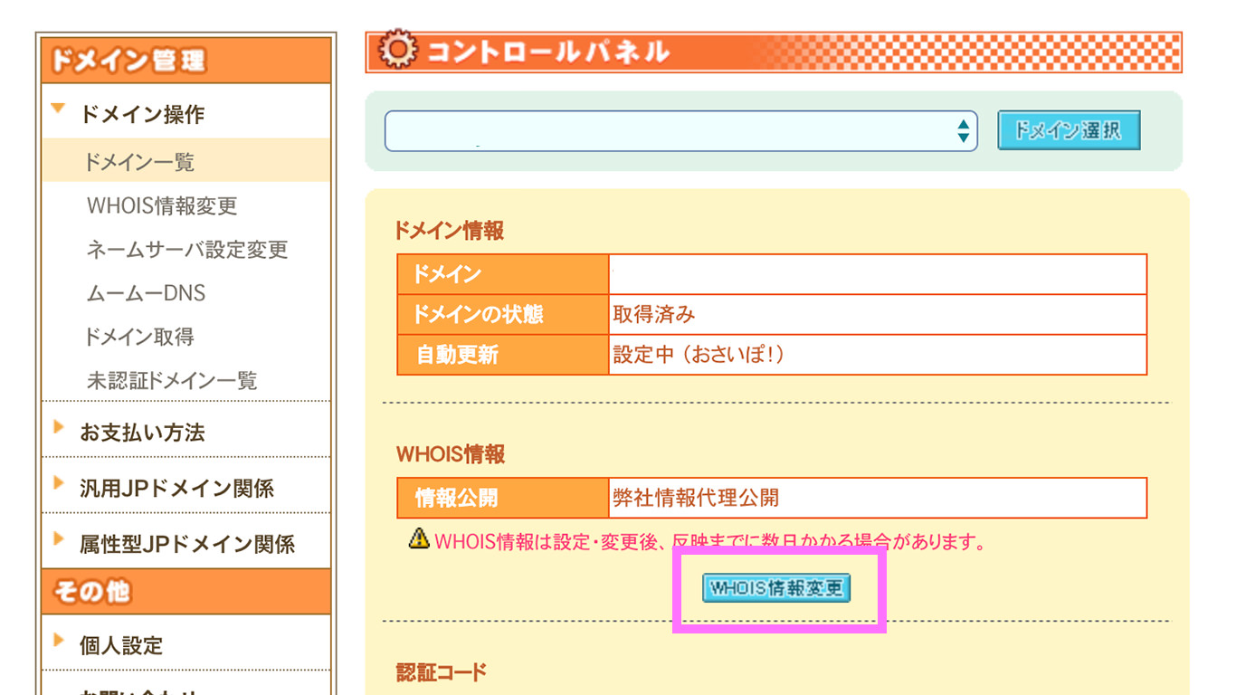 whois情報変更