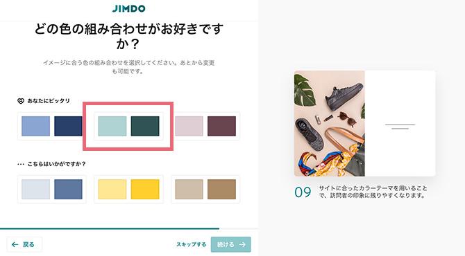 色を選ぶ。