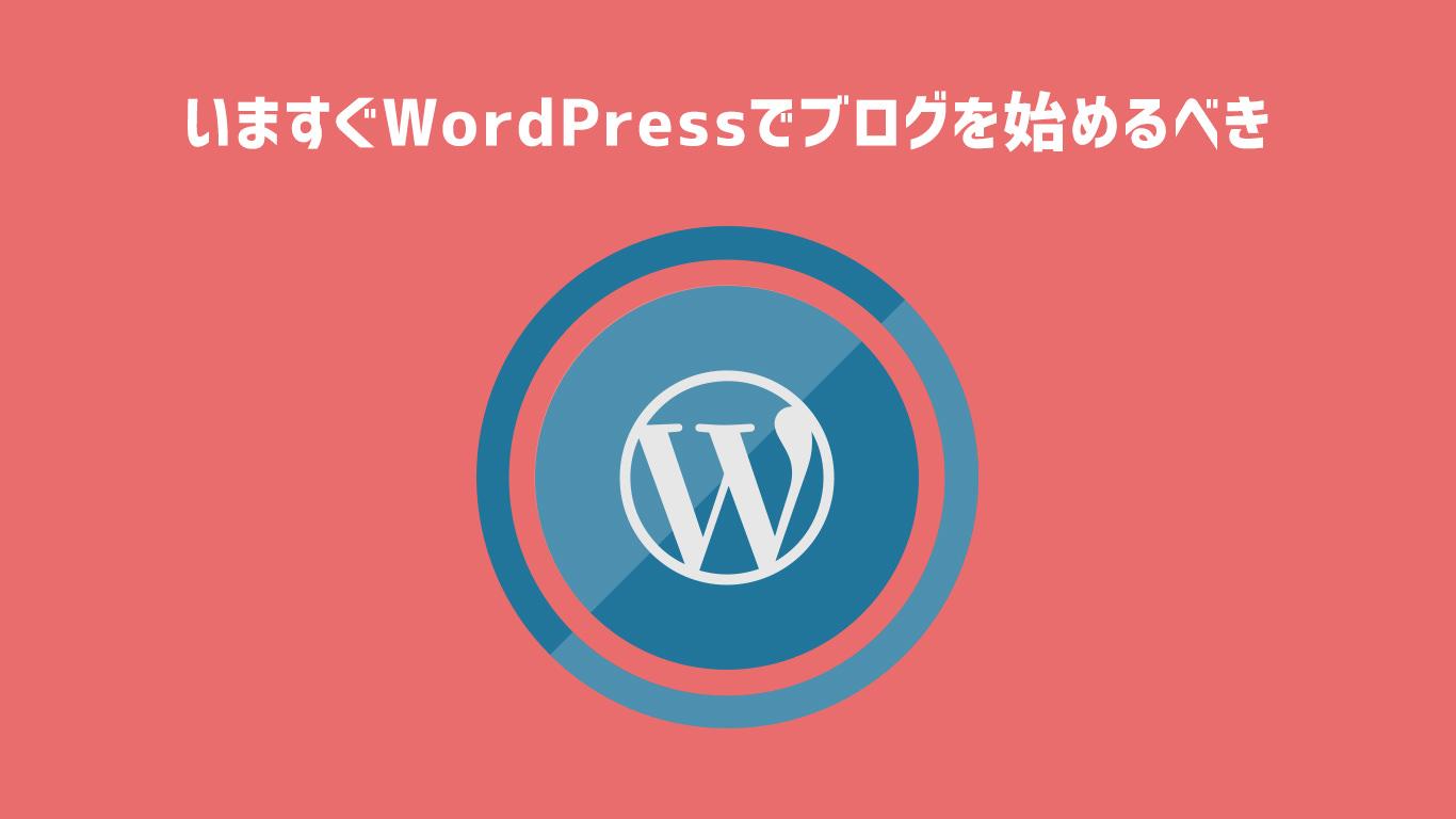 いますぐWordPressでブログを始めるべき