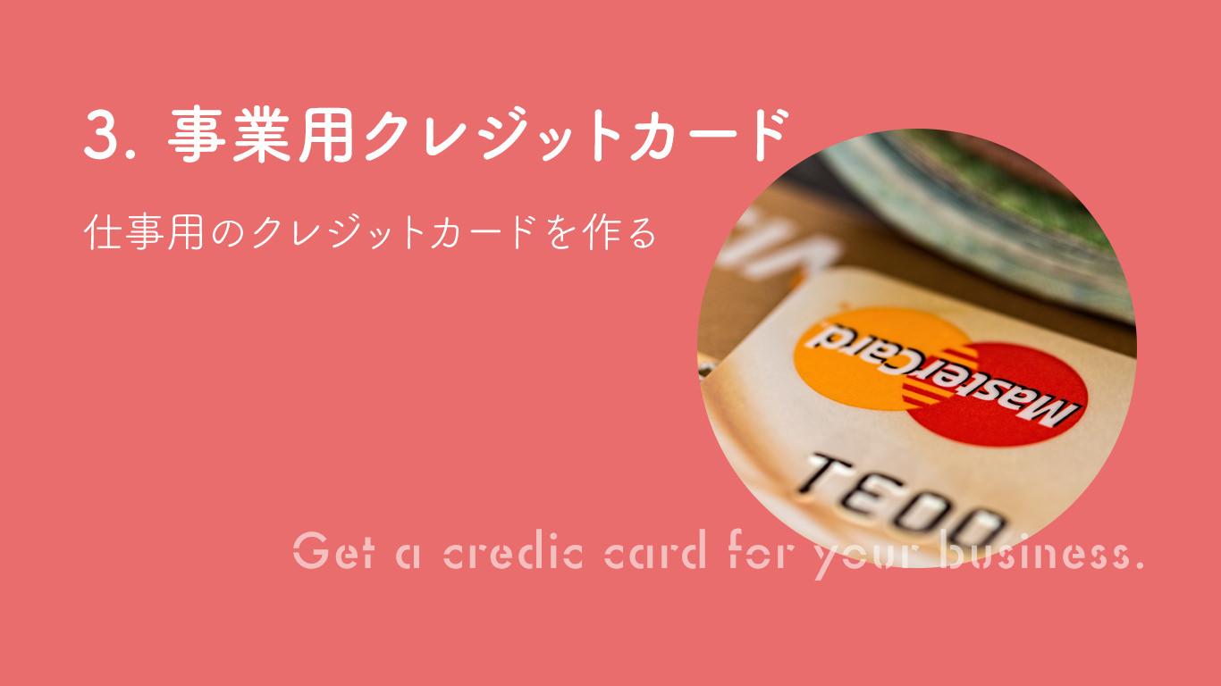 3. 事業用クレジットカード。仕事用のクレジットカード