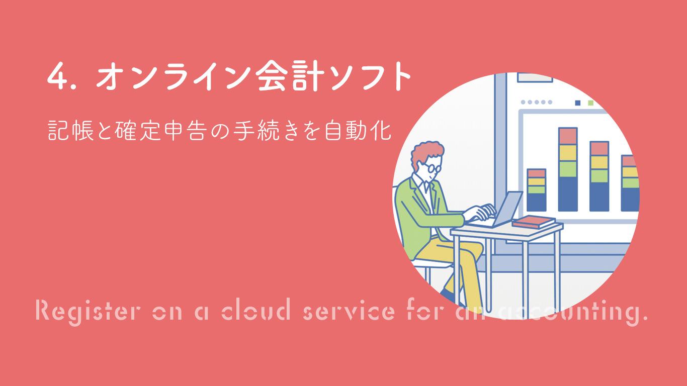 4. オンライン会計ソフト。記帳と確定申告の手続きを自動化