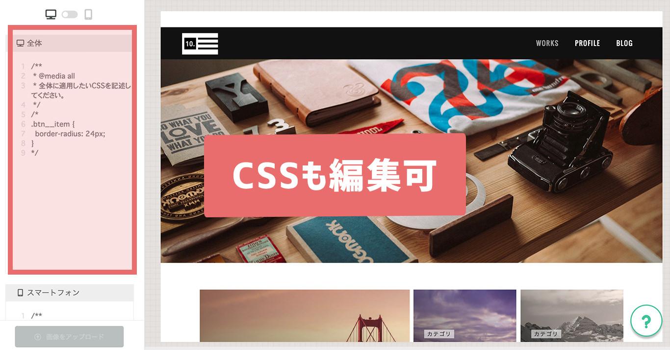 PC用のCSS編集画面
