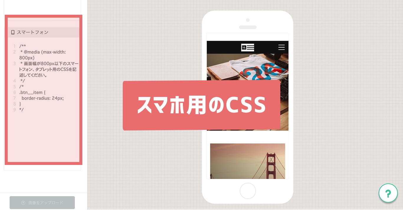 スマホ用のCSS編集画面