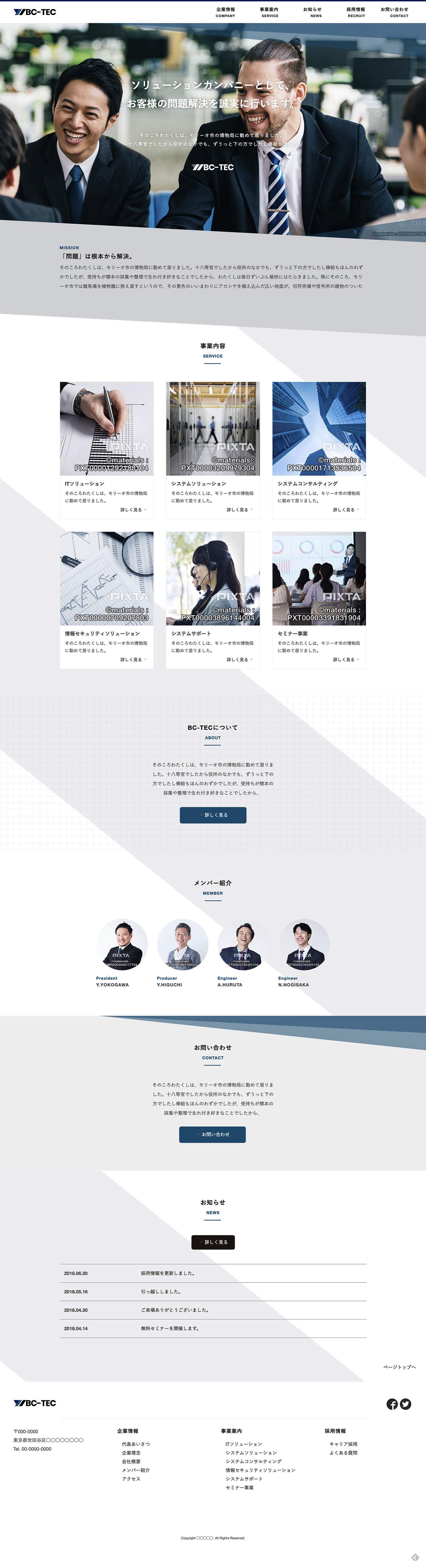 企業サイト用テンプレート