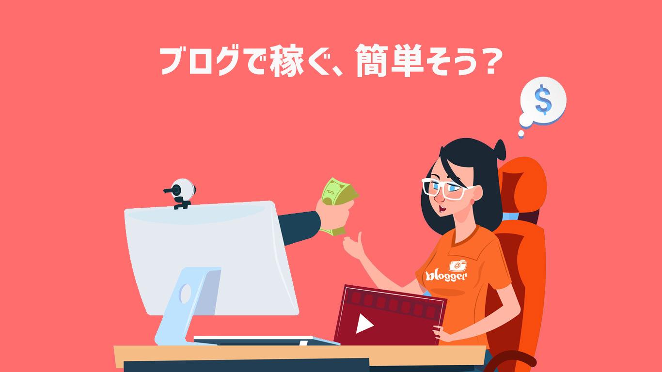 ブログで稼ぐ、簡単そう?