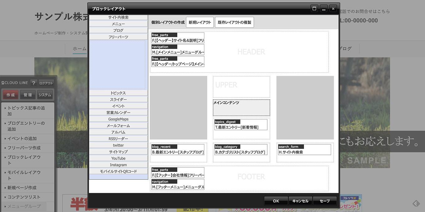 ブロックレイアウトでページのレイアウトを編集