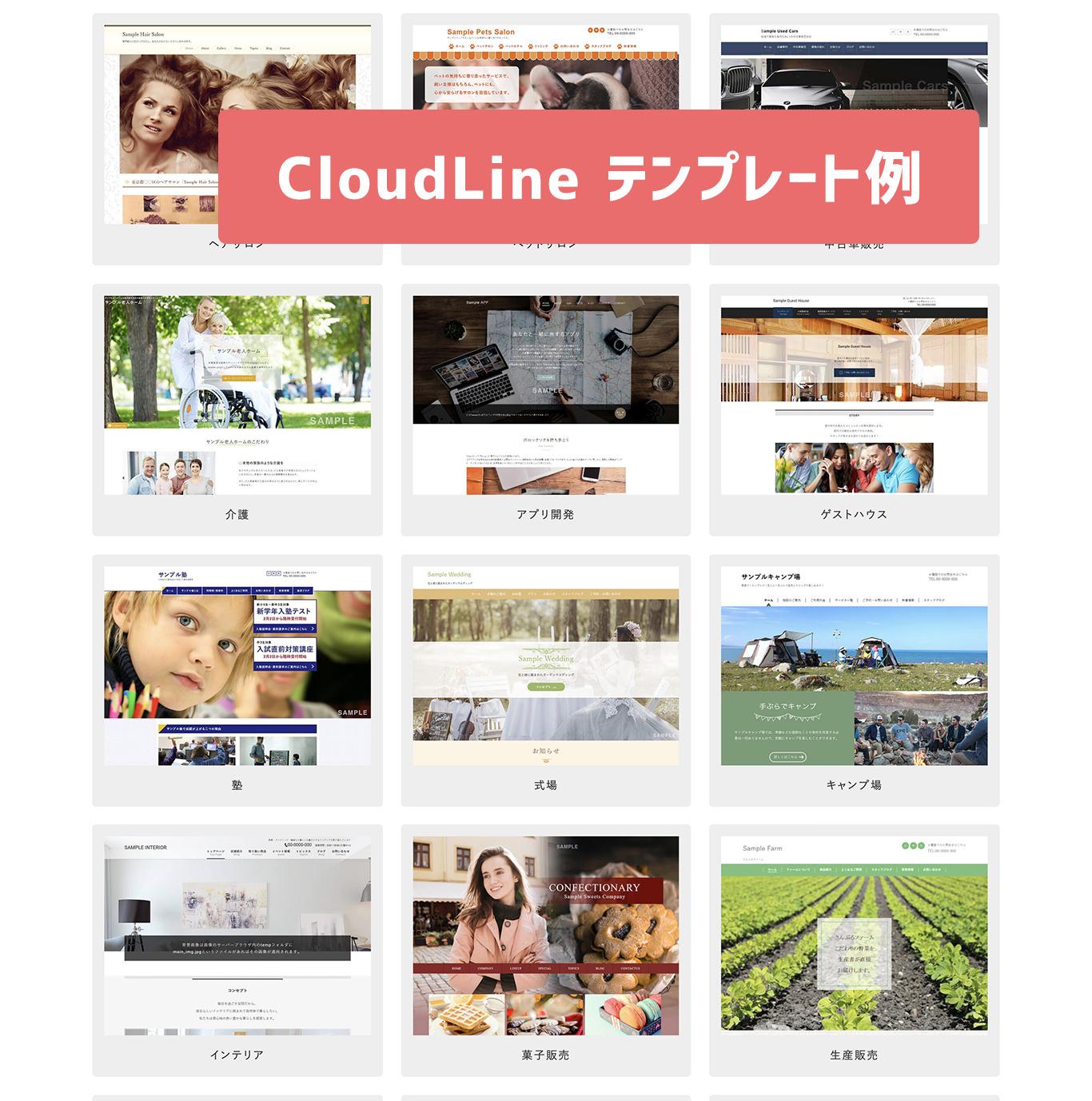 cloudlineのテンプレート