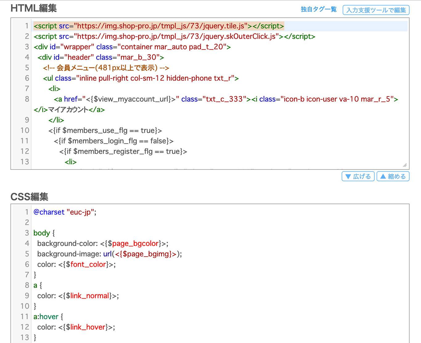 HTMLの編集も可能