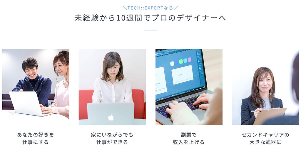 ウェブデザイナースクール