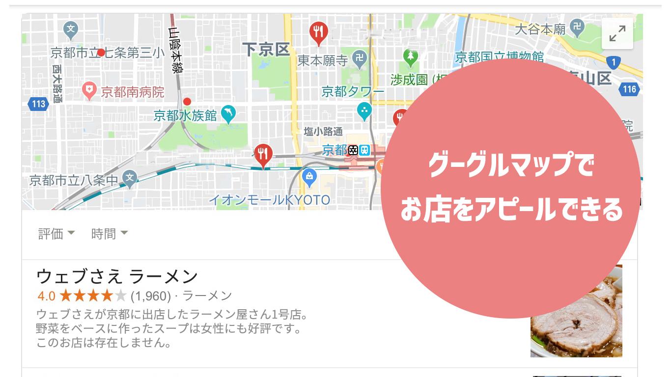 Googleマップでお店をアピールできる