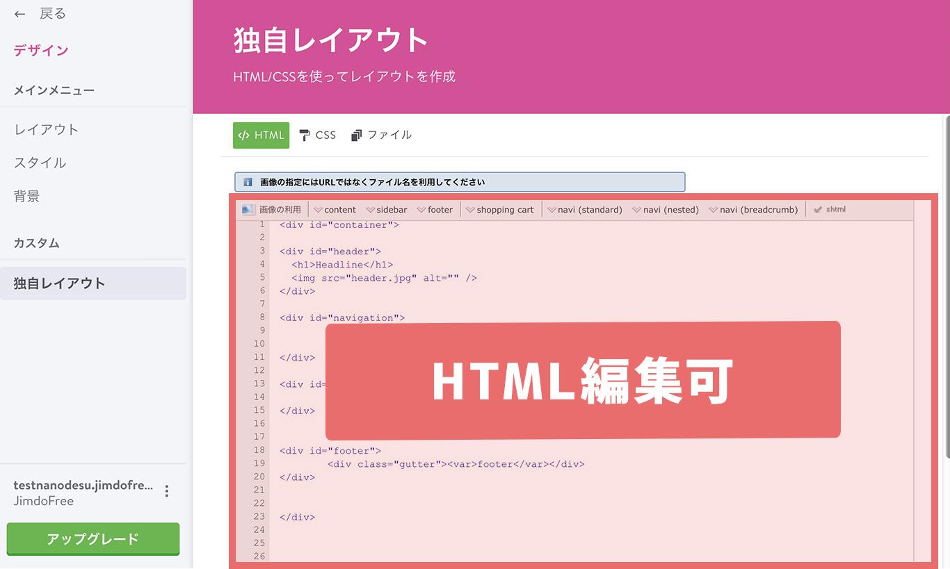 HTMLも編集可