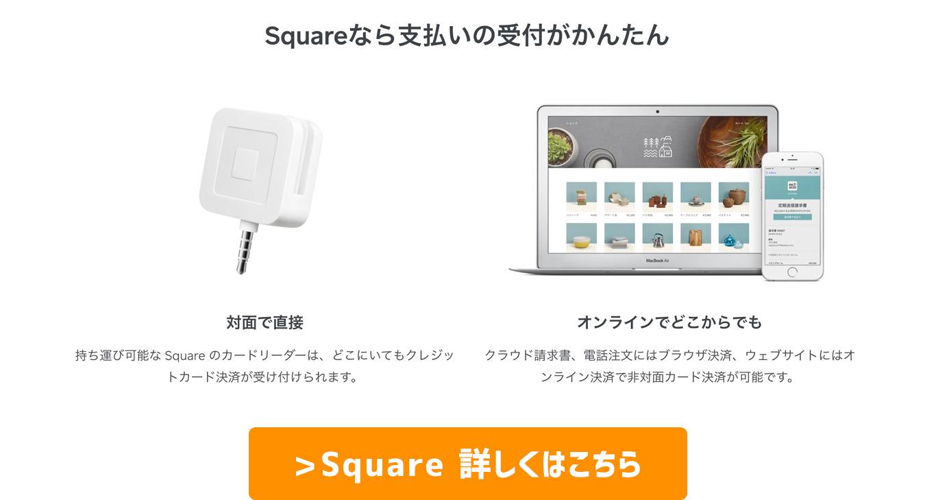 squareなら支払いの受付が簡単