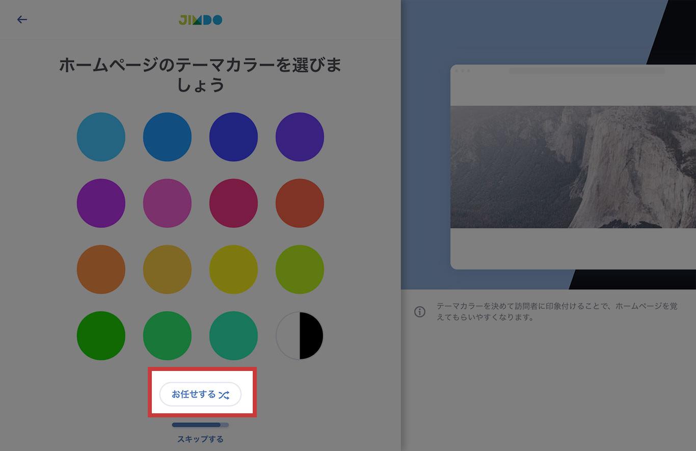 ホームページのテーマカラーを選びましょう
