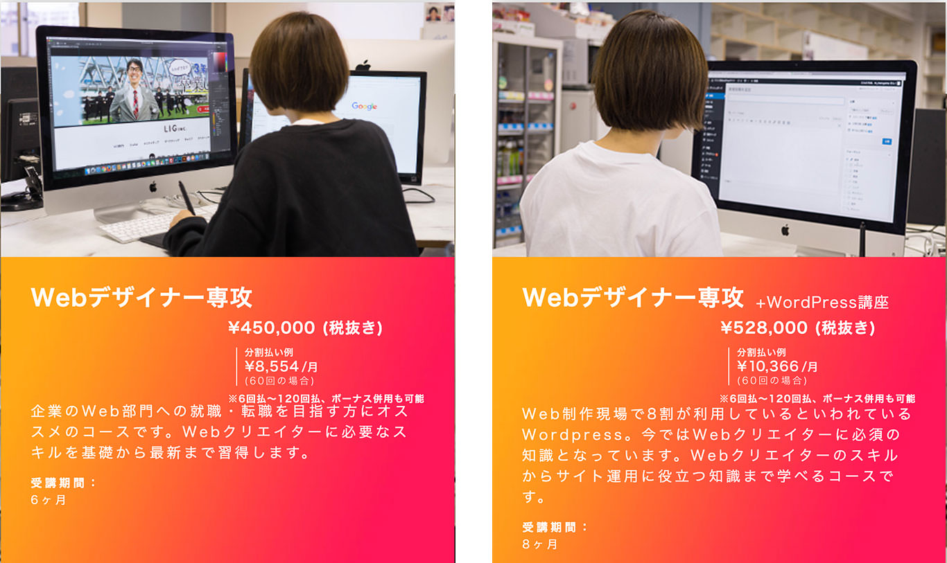 webデザイナー先行とWordPressプラス