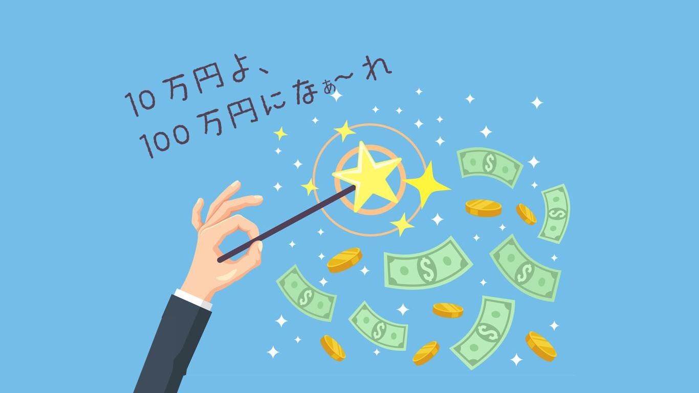 10万円夜、100万円にな〜れ