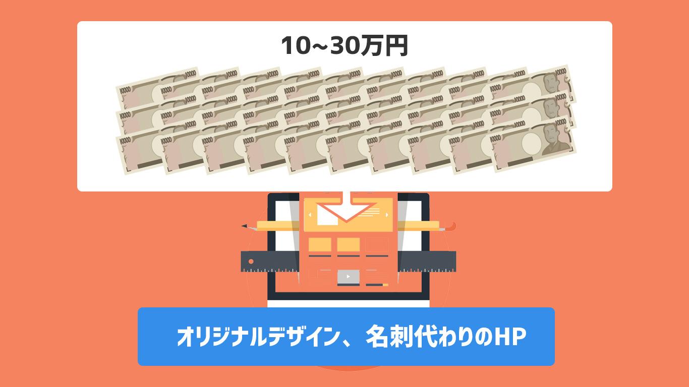 10〜30万円。オリジナルデザイン、名刺代わりのHP