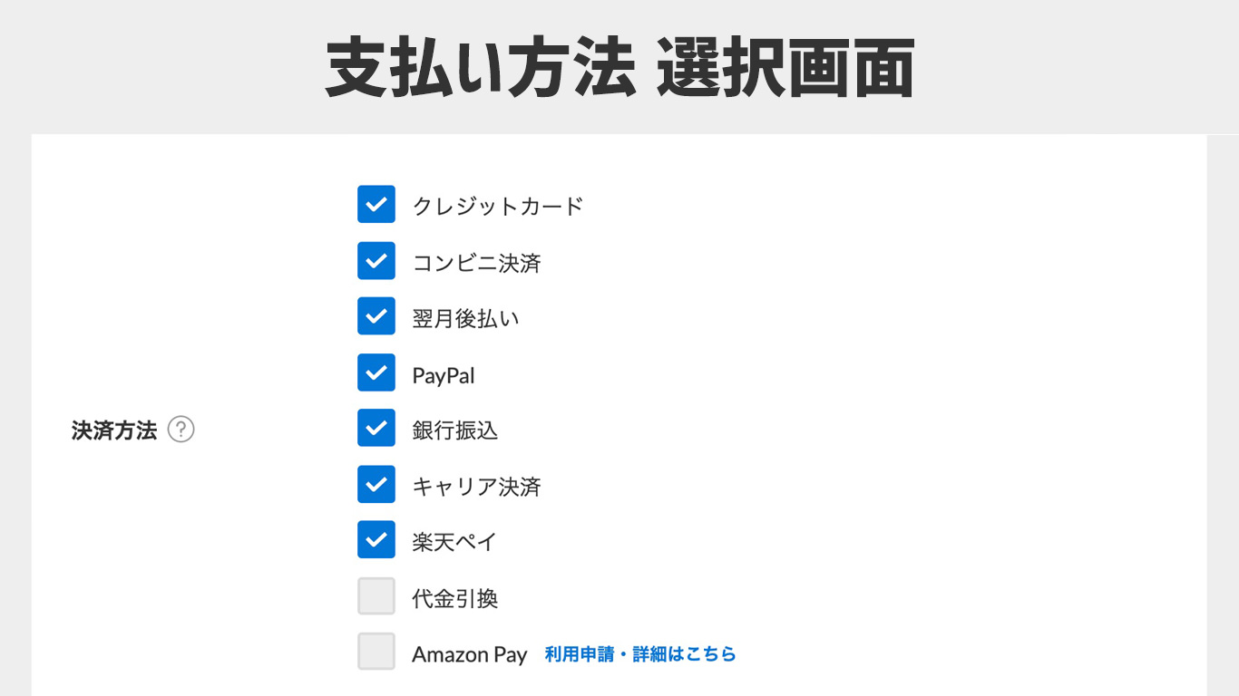 支払い方法 選択画面