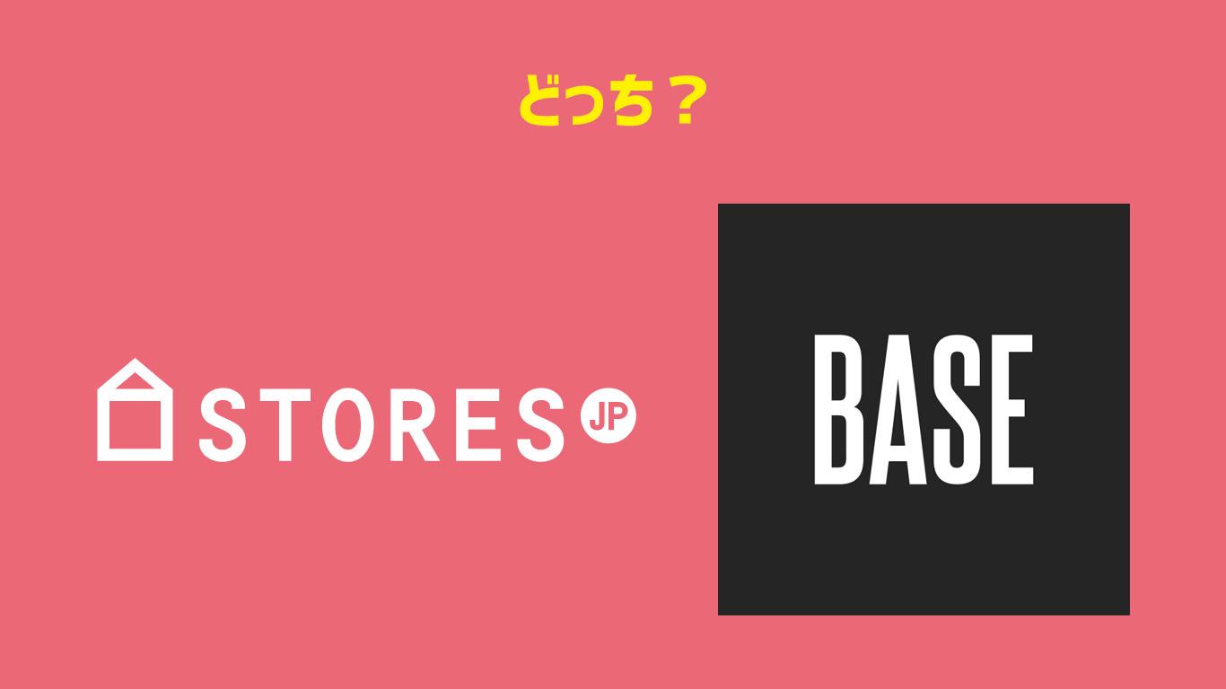 Stores base どっち?