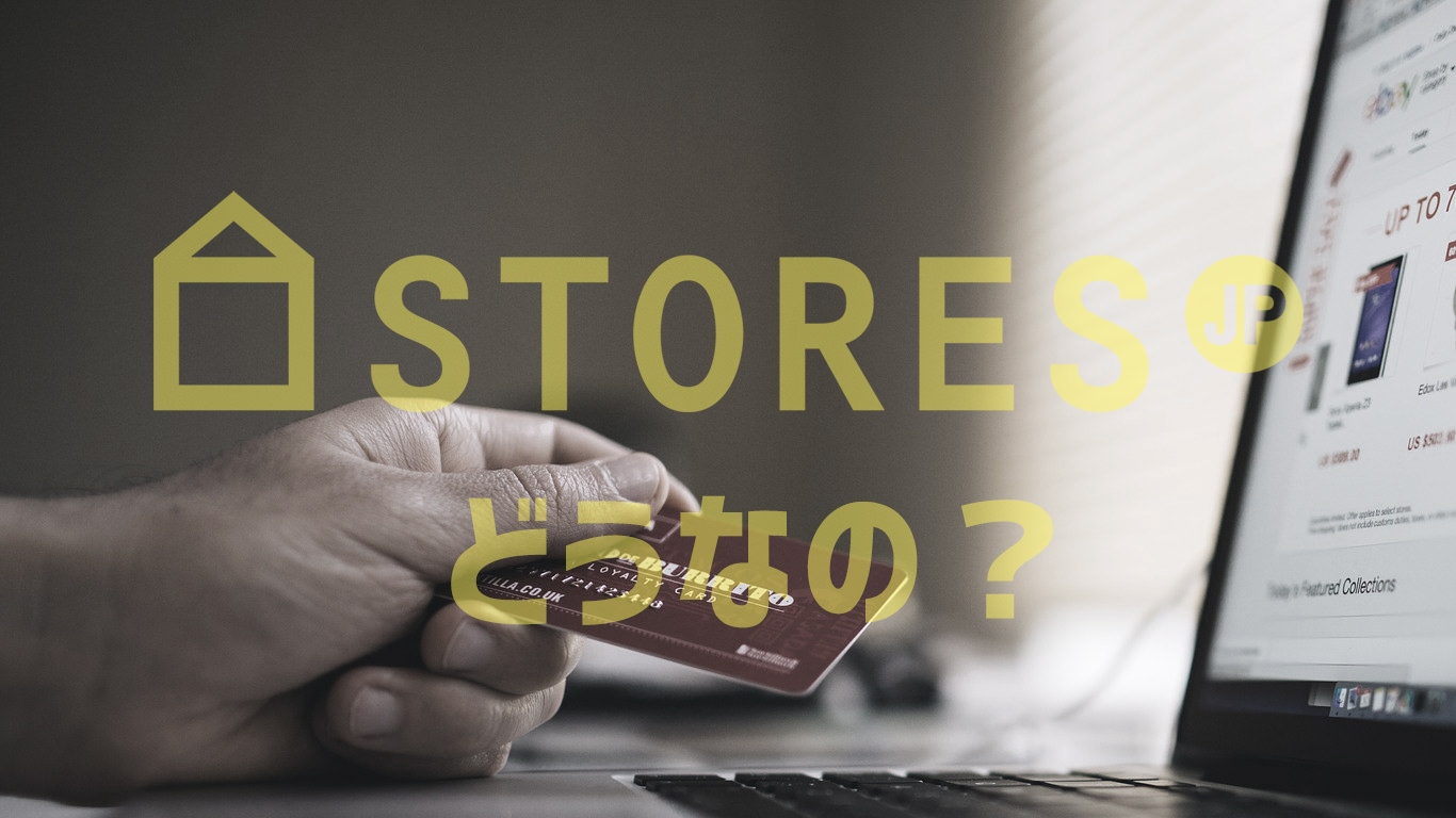 STORES.jp どうなの?