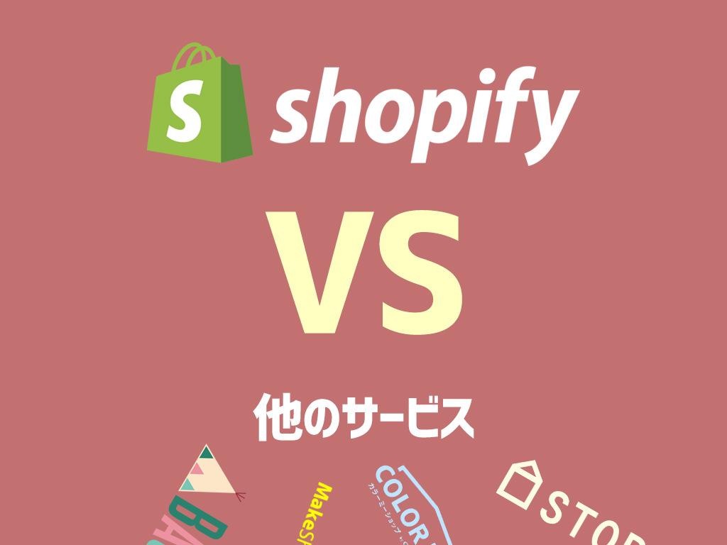 shopify 他のサービス比較