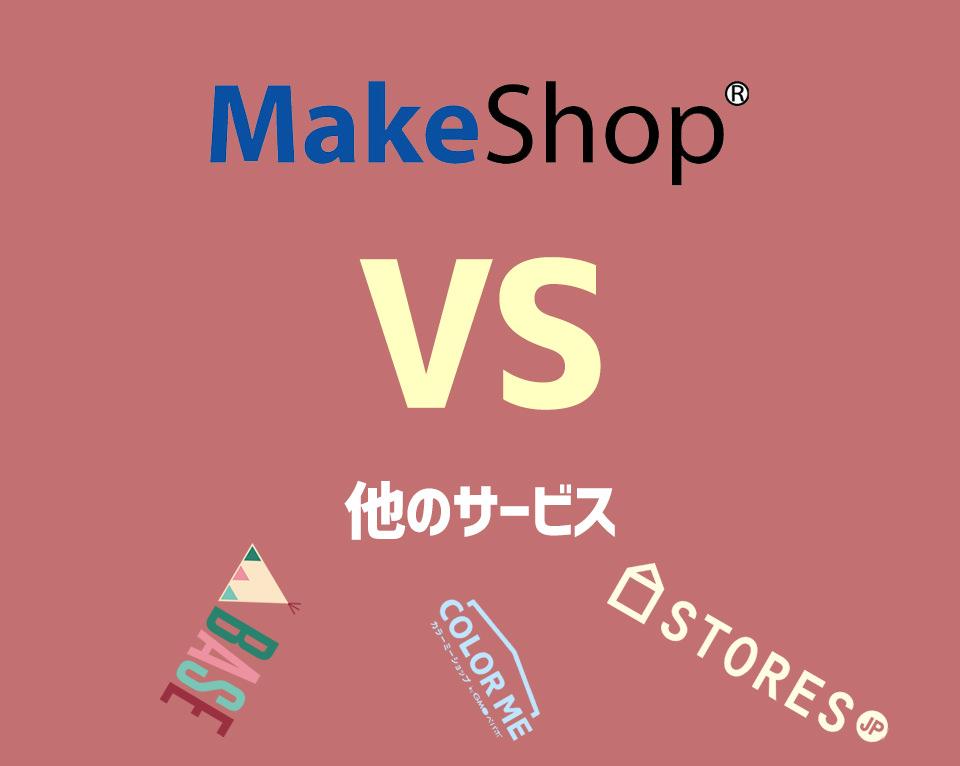 makeshop vs 他のサービス