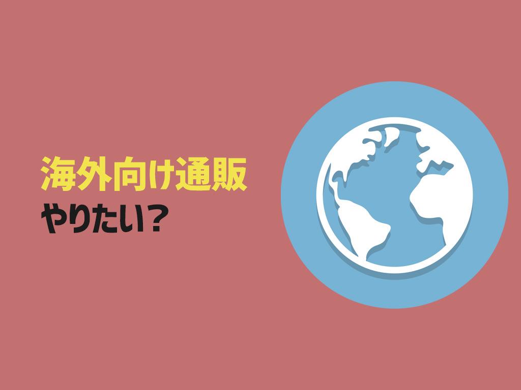 海外向け通販 やりたい?