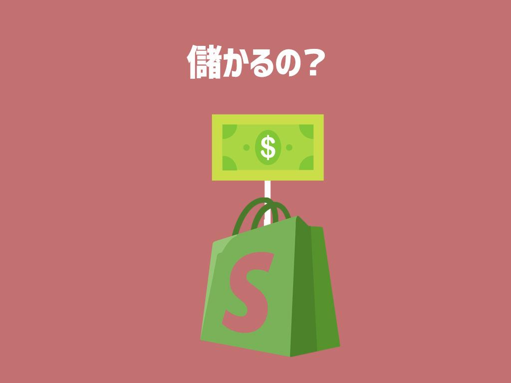 shopify 儲かるの?