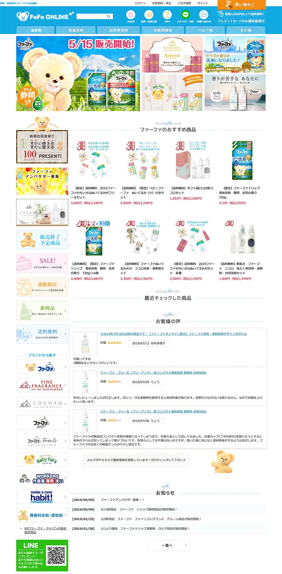 柔軟剤・洗剤の通販 ファーファオンライン本店