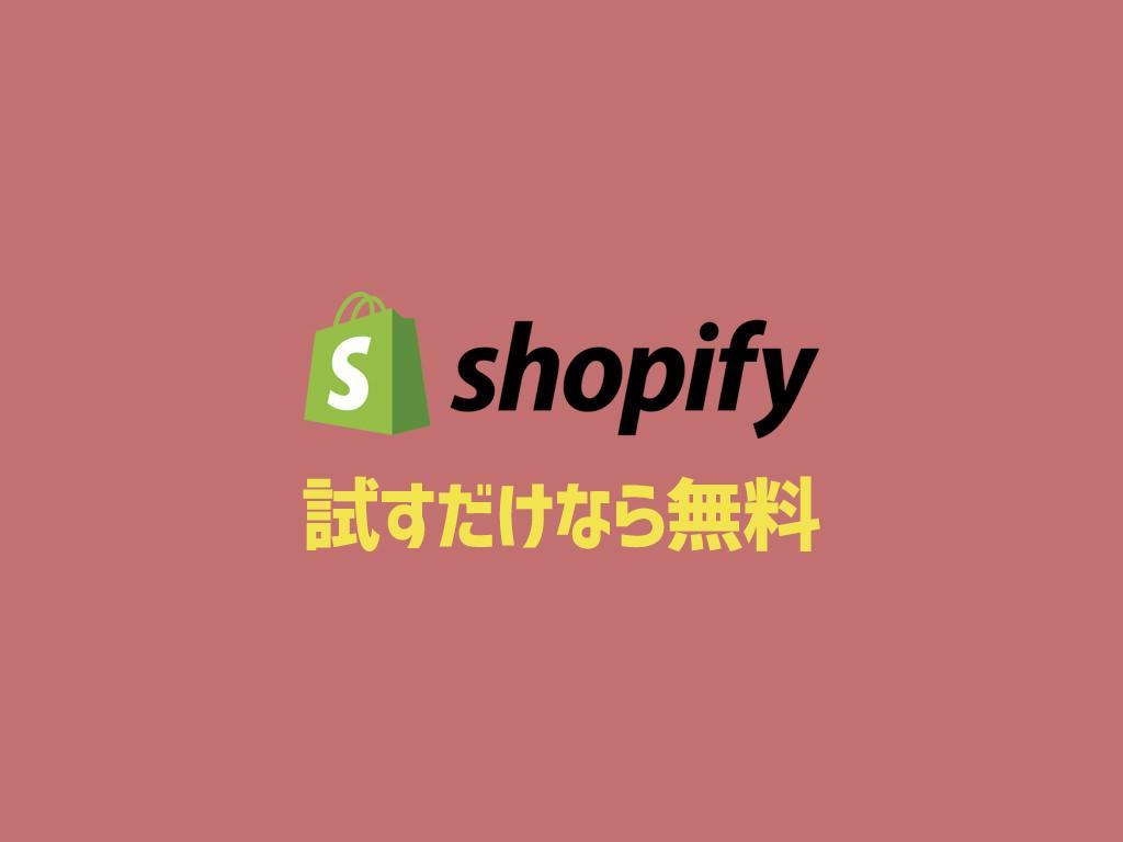 shopify 試すだけなら無料
