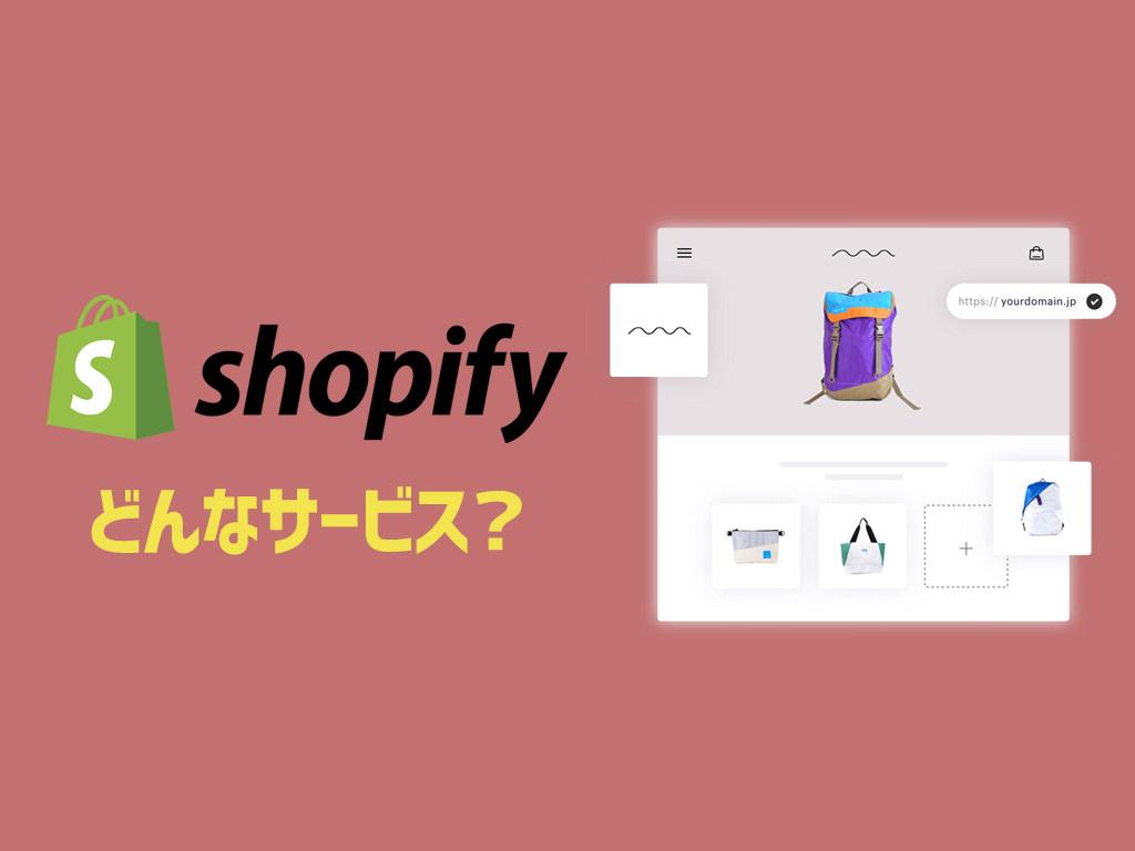 shopify どんなサービス?