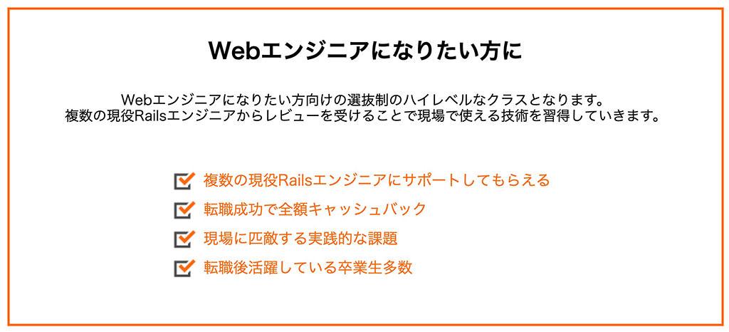 Webエンジニアになりたい方に