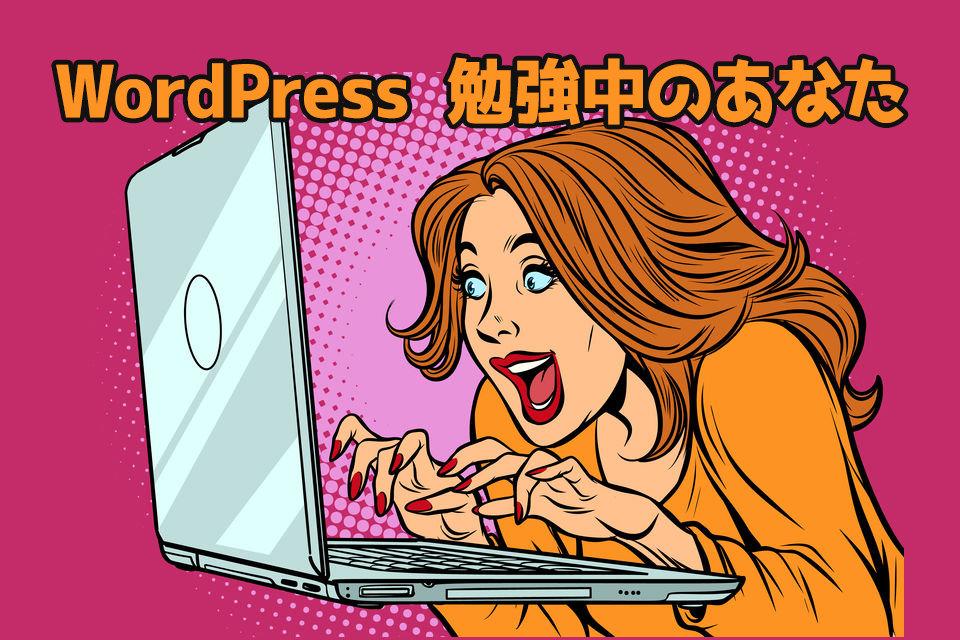 WordPress 勉強中のあなた