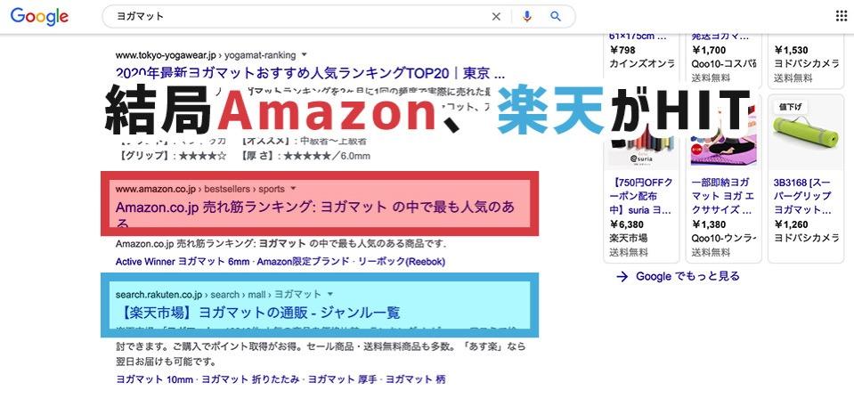 結局Amazon、楽天がHIT