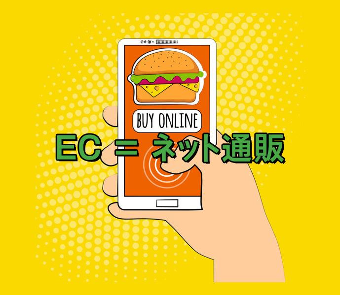 EC=ネット通販