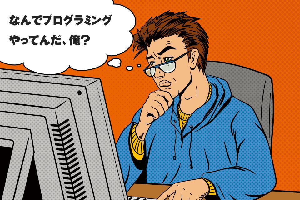 なんでプログラミングやってんだ、おれ?