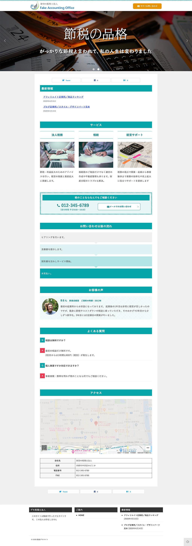 賢威デモホーム画面
