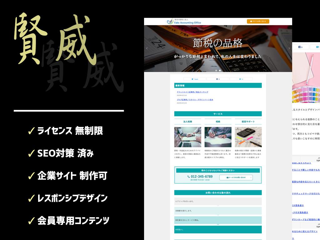 賢威、ライセンス無制限、SEO対策済み、企業サイト制作可、レスポンシブデザイン、会員専用コンテンツ