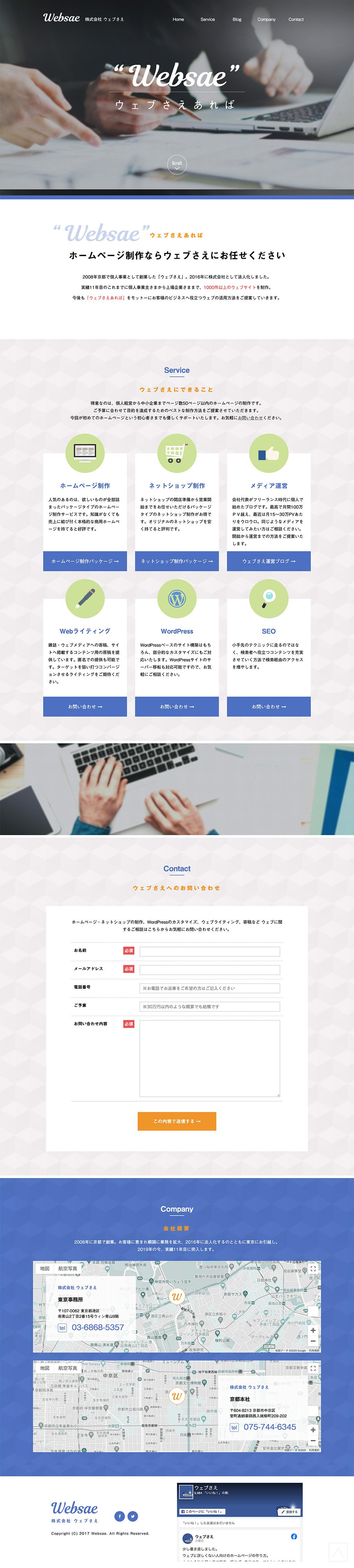 websaeコーポレートサイトホーム