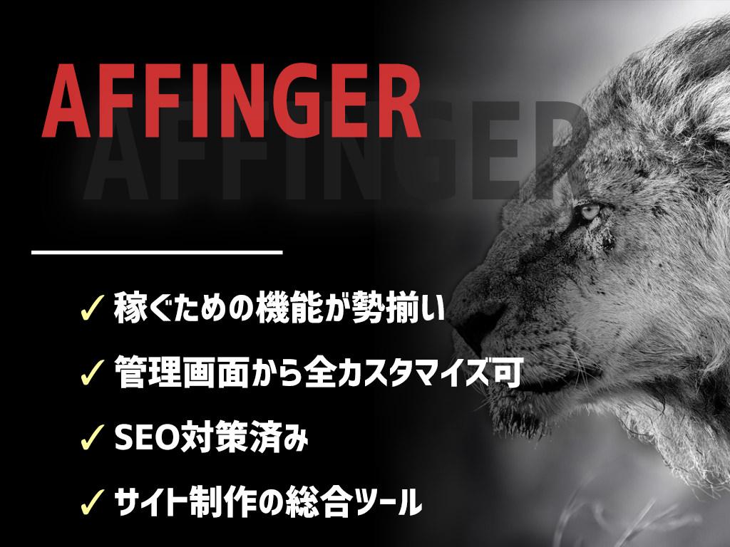 affinger、稼ぐための機能が勢揃い、管理画面から全カスタマイズ可、SEO対策済み、サイト制作の総合ツール