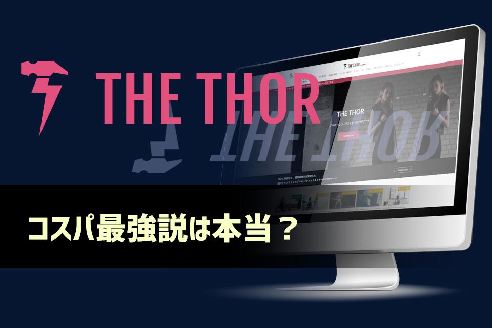 THE THOR コスパ最強説は本当?