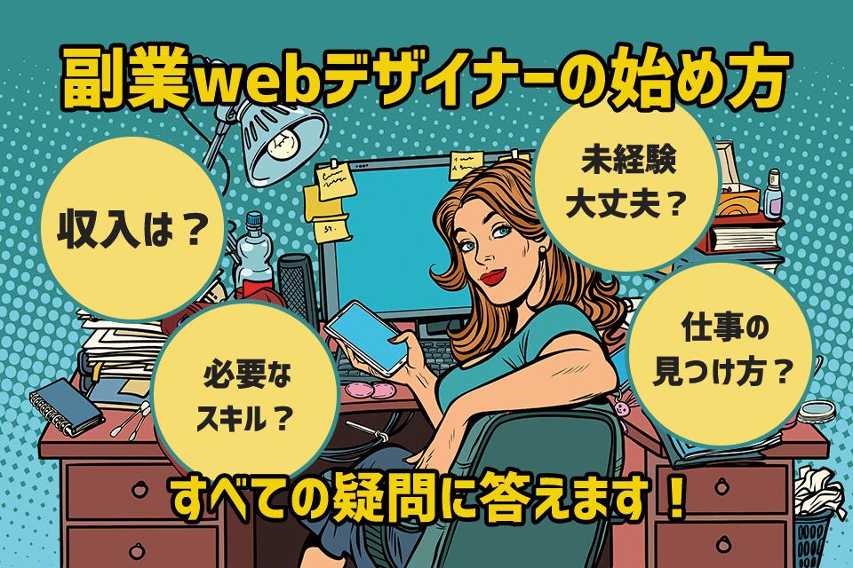 副業WEBデザイナーの始め方。すべての疑問に答えます!