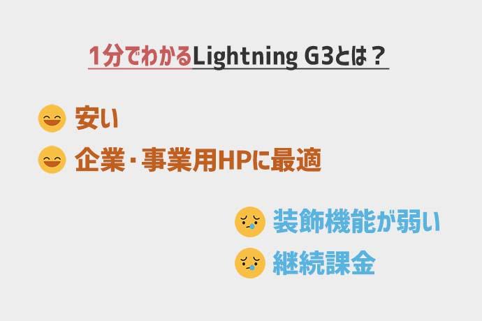 1分でわかるLightning G3とは