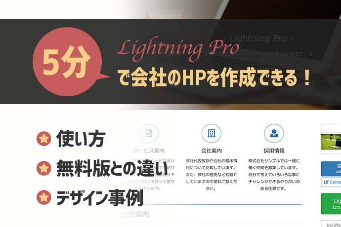Lightning Pro、3分で会社のHPを作成できる!