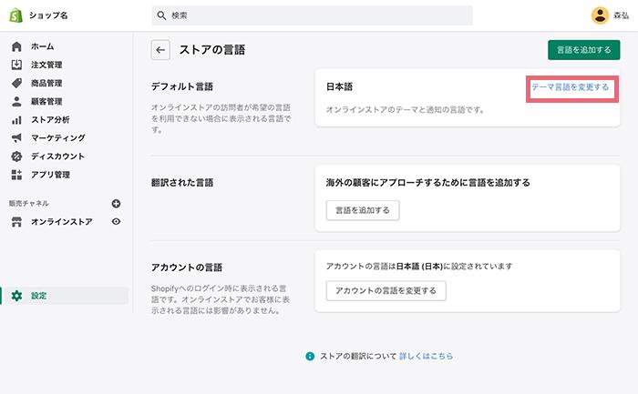 shopify 言語設定画面