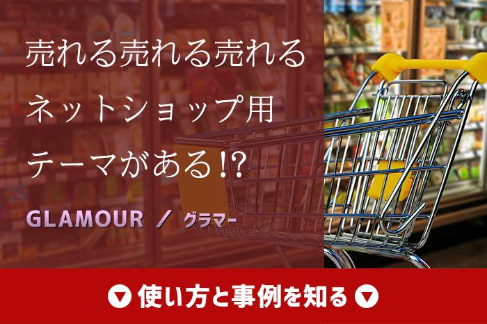 売れる売れる売れるネットショプ用テーマ「Glamour/グラマー」