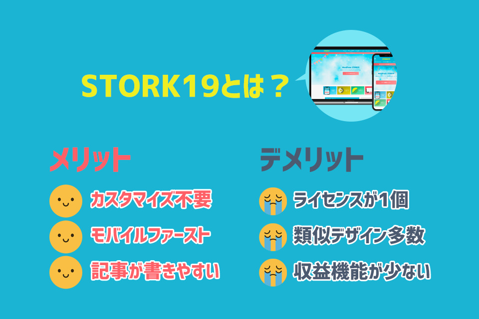 stork19とは?